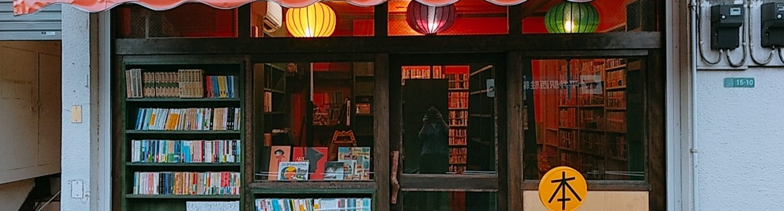 平井の本棚